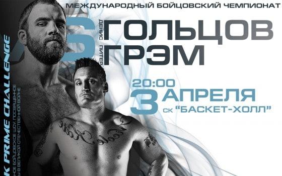 Денис Гольцов 3 апреля встретится с Питером Грэмом
