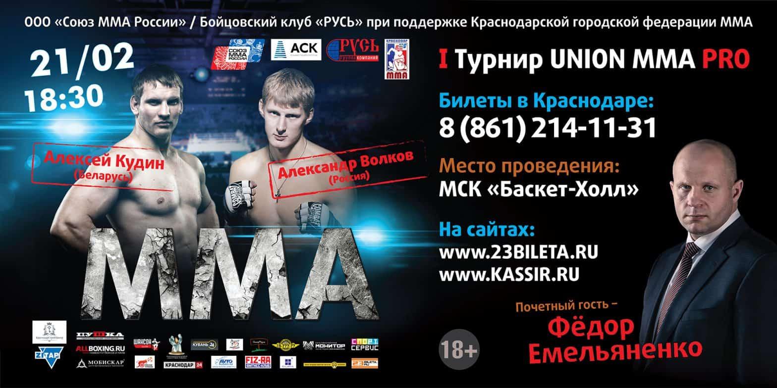 Александр Волков встретится с Алексеем Кудиным 21 февраля