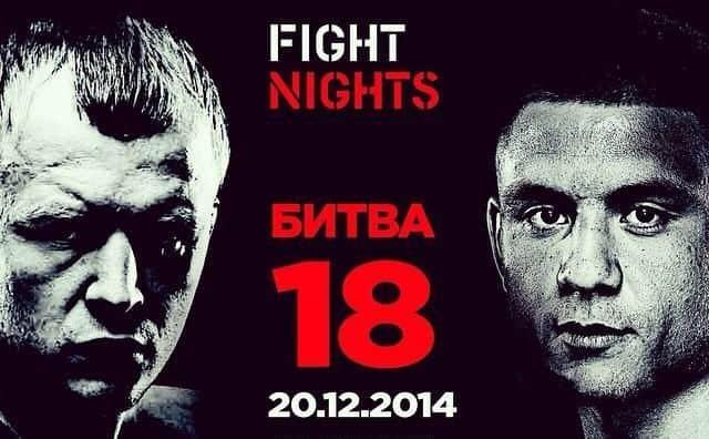 Результаты FIGHT NIGHTS «Битва 18. Перезаморозка»: Шлеменко побеждает Эномото