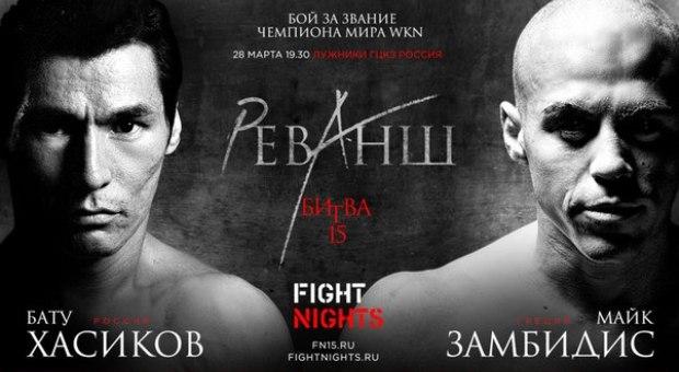 Результаты Fight Nights «Битва под Москвой 15»: Хасиков опять побеждает Замбидиса