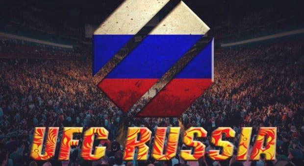 UFC Россия