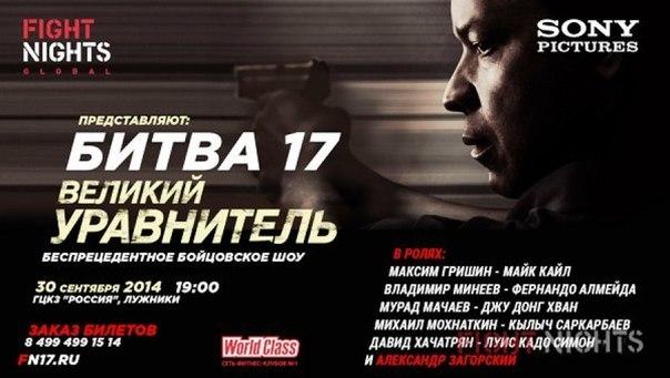 Результаты Fight Nights «Битва 17»: Гришин нокаутировал Прэнгли