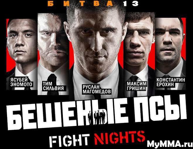 Предварительный состав участников Fight Nights «Битва под Москвой 13»