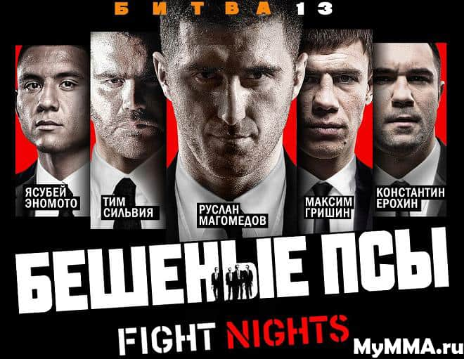 Fight Nights «Битва под Москвой 13»: Альберт Туменов устроил апсет