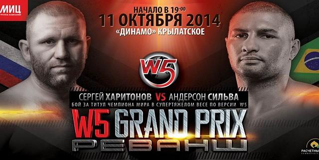 Сергей Харитонов проведёт реванш с Андерсоном Сильвой 11 октября в Москве