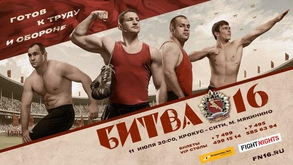 Результаты FIGHT NIGHTS «Битва 16. ГТО»: Магомед Маликов сломал голень