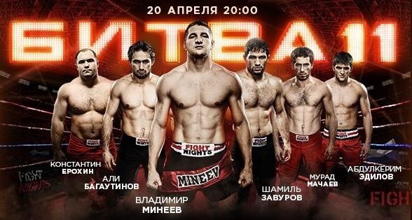 Список участников события Fight Nights: Битва под Москвой 11