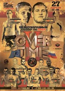 Результаты Over Time 2: Сергей Хандожко и Евгений Кондратов одерживают победы