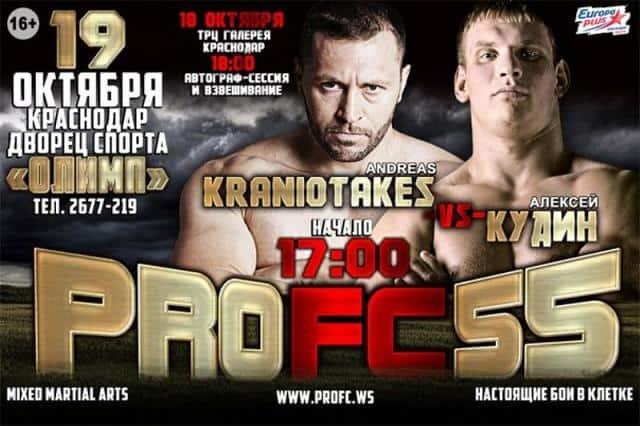 Алексей Кудин и Андреас Краниотакес выступят в гланом бою ProFC 55